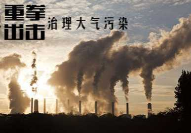 环境治理概念股 大气污染治理概念股有哪些