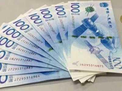 中国航天纪念钞 中国最牛纪念钞升值超500倍
