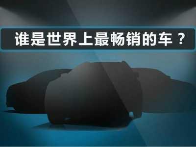 世界上最好的汽车品牌 世界十大最畅销汽车