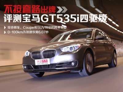 bmw gt535i 网易评测宝马GT535i四驱版