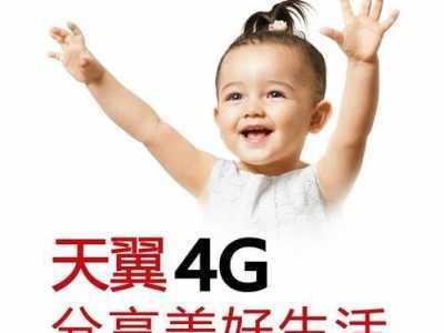 电信4g显示3g网络 办了电信4G套餐显示的却是3G网络