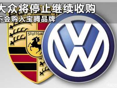 世界汽车公司旗下品牌 德国大众旗下的那些12大品牌